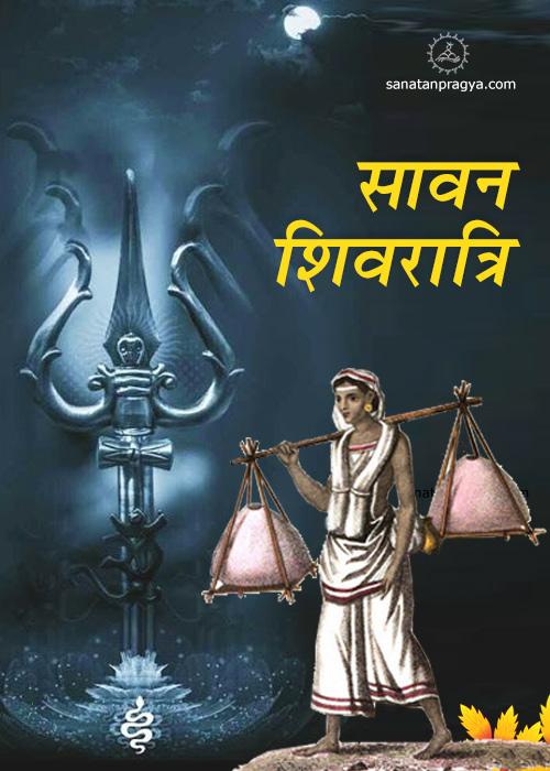 Sawan Shivaratri