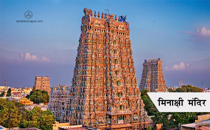 मिनाक्षी मंदिर